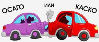 Какой вид автострахования – КАСКО или ОСАГО