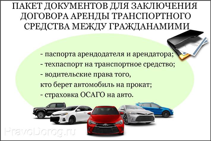 Документы для аренды авто в России