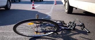 Особенности аварии с велосипедистом