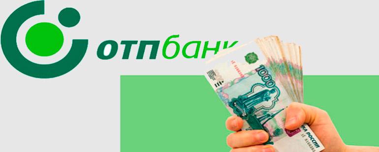 Как взять автокредит в ОТП Банке