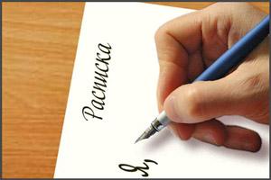 Написать расписку
