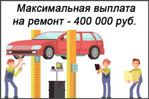 Ремонт авто после ДТП по страховке