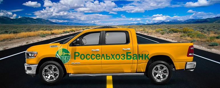 Кредит на автомобиль в Россельхозбанке