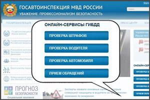 Штрафы на портале ГИБДД