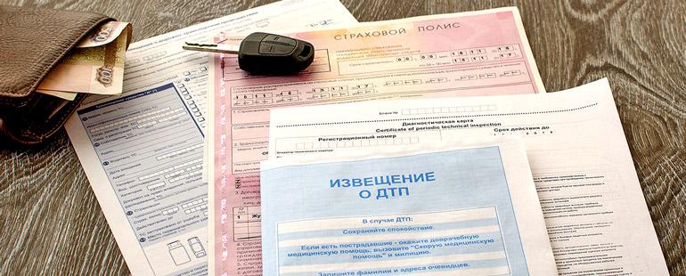 Срок уведомления страховой о ДТП