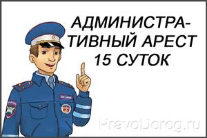 15 суток ареста