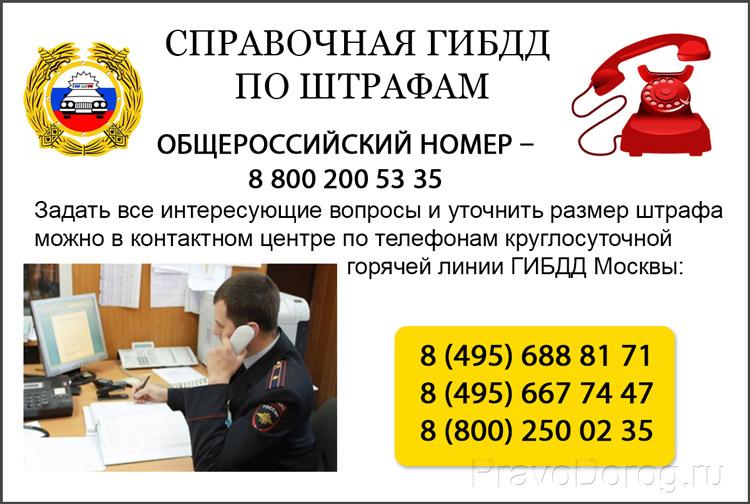 Телефоны справочной службы ГИБДД Москвы