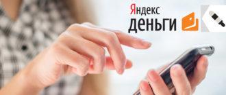 Как оплатить взыскание через приложение «Яндекс.штрафы»