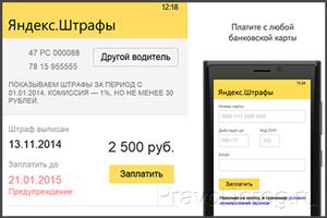 Приложение Яндекс-штрафы