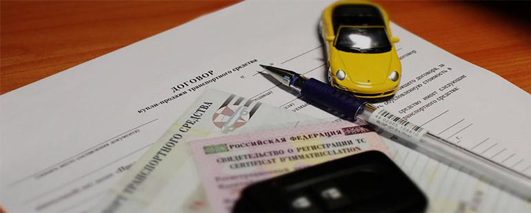 Оформление договора купли-продажи унаследованного автомобиля