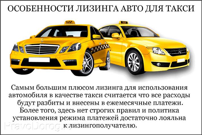 Особенности лизинга такси