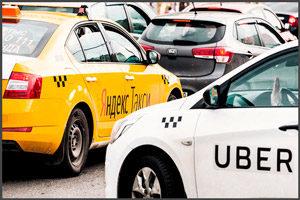 Убер и яндекс такси в России