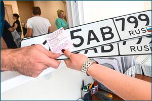 Выдача номерного знака на авто водителю