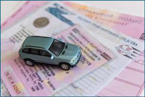 Документы на регистрацию авто