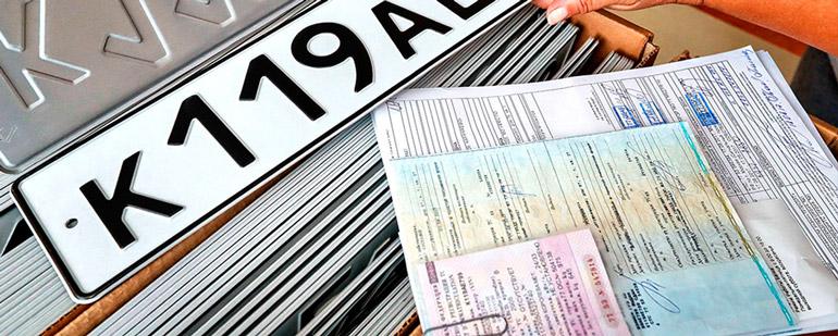 О новых правилах регистрации транспортных средств