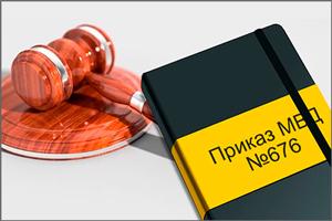 Приказ МВД об изменениях в законах РФ